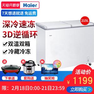 Haier/海尔 FCD-215SEA 海尔<span class=H>冰柜</span>家用冷藏冷冻小型双温卧式冷柜