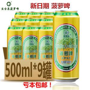 菠萝<span class=H>啤酒</span>果啤饮料整箱500mlX9灌装大罐装包邮精酿<span class=H>啤酒</span>国产胜广氏