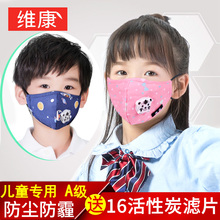 Weikang children's haze mask can wash pure cotton boys and girls special children with breathing valve mask allergy