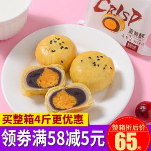 吃货小生蛋黄酥三层夹心600g咸鸭蛋黄雪媚娘皮西式<span class=H>糕点</span>早餐零食品