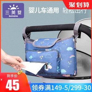 三美婴婴儿车挂包<span class=H>挂袋</span>收纳包袋多功能通用配件置物袋<span class=H>推车</span>挂钩挂包