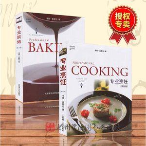 专业烹饪第四版+专业烘焙第三版 厨师 宝典 培训理论 教材 考试 面包师 如何做 学做 烘焙 面包 西点 蛋糕 糕点 甜点 饼干 的书籍