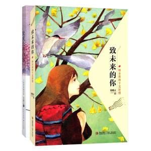 致未来的你+致成长中的你 殷健灵畅销书姊妹篇(共2)