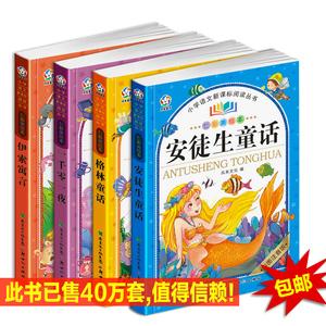 一千零一夜故事全集 安徒生童话格林童话伊索寓言 带拼音小学生一年级三年级二年级课外书必读儿童书籍故事书6-8-12周岁少儿读物