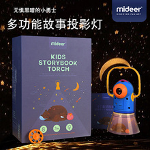 MiDeer Milu Children's Multifunctional Story Projector Baby Starlight Sleeping Light Toy