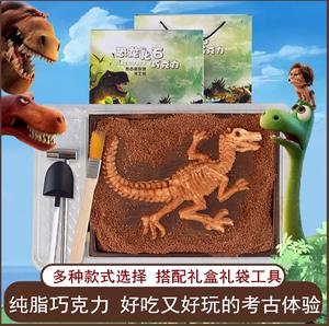 创意<span class=H>diy</span><span class=H>巧克力</span>考古手工侏罗纪恐龙化石儿童送小孩圣诞节生日礼物