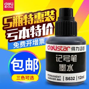 得力S632单头大头油性笔记号笔不可擦式<span class=H>墨水</span>勾线笔水性黑色红色