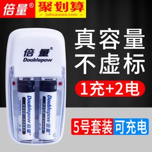 倍量5号充电<span class=H>电池</span>套装<span class=H>充电器</span>可充7号5号配2节<span class=H>电池</span>可替代1.5v锂<span class=H>电池</span>