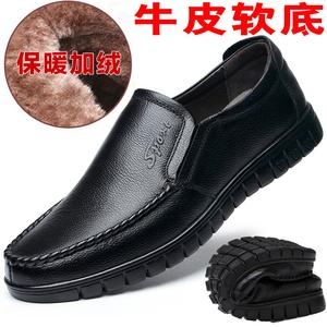 爸爸鞋男真皮软底皮鞋夏季透气休闲鞋子防滑<span class=H>牛皮</span><span class=H>男鞋</span>中老年父亲鞋