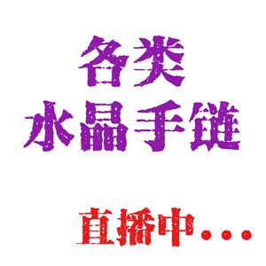 千千珠宝直播<span class=H>碧玺</span>海蓝宝舒俱来紫黄水晶青金石南红玛瑙月光石手链