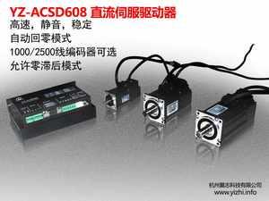 直流伺服40/60伺服<span class=H>电机</span>伺服<span class=H>驱动器</span>AGV伺服套装高速低噪音200w400w