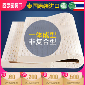 泰国乳胶<span class=H>床垫</span>5cm纯原装进口3cm15cm1.8米双人天然橡胶<span class=H>床垫</span>