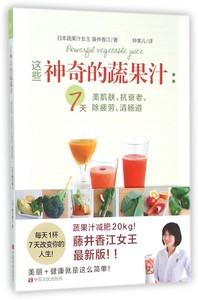 这些神奇的<span class=H>蔬果汁</span>--7天美肌肤抗衰老除疲劳清肠道 畅销图书书籍