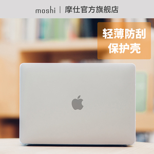 Moshi摩仕<span class=H>Macbook</span> Pro13寸透明超薄超轻硬壳磨砂苹果笔记本电脑13.3寸<span class=H>配件</span>保护壳套外壳全包防摔touchbar新款