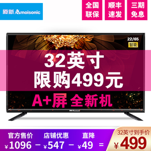 厦新液晶<span class=H>电视</span>机32英寸高清40智能42wifi网络43特价彩电老人家用小