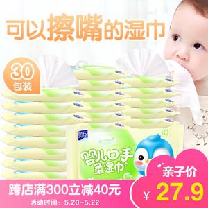 德佑婴儿<span class=H>湿巾</span>纸便携式随身装迷你小包湿纸巾宝宝手口专用10片批发