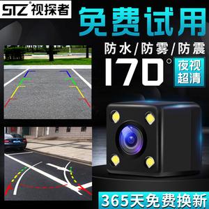 倒车<span class=H>摄像头</span>汽车后置影像通用防水超高清安卓大屏星光夜视动态轨迹