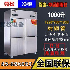 莞松不锈钢四门厨房冰柜厨房<span class=H>冰箱</span>双温冷藏冷冻柜六门商用厨房柜