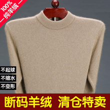 Ordos City Thickened Cashmere Sweater Middle-aged Male Dad Dressed Half-high-collar Winter Sweater Middle-aged and Old-aged Sweater