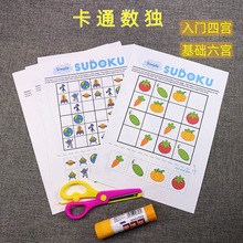 Cartoon Starter Sudoku Children's Primary Intelligence Table Play Children's Logical Thinking Training Concentration Game 3-6 Years Old