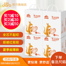 Dolly thin breathable paper diapers M88 pieces for boys and girls S/M/L/XL/baby wet diapers in summer