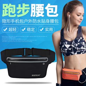 跑步腰包隐形手机包户外防水贴身骑行马拉松运动腰包男女健身腰包