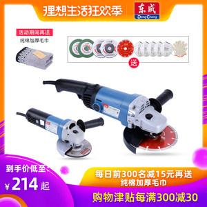 东成角磨机125A/03-150S大功率开槽<span class=H>切割机</span>磨光打磨机东城手砂机