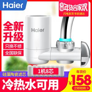 海尔HT301-1水龙头<span class=H>净水器</span>家用直饮净水机龙头过滤器自来水过滤器