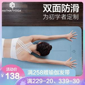 正品专业防滑tpe<span class=H>瑜伽垫</span>女初学者健身垫三件套加厚加宽加长垫
