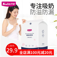 Kaili Anti-overflow Pad One-off Breast-overflow Pad Feeding Non-washable Breast-overflow Pad Breathing Milk Patch 100