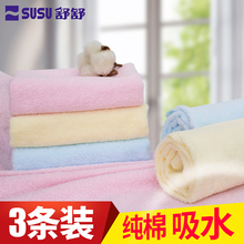 Susu Shushu Towel Pure Cotton Facial Washing Household Soft Absorbent Towel Pure Cotton Facial Washing Towel Three Packs