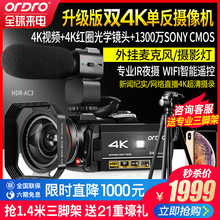Taiwan's imported Oda AC3 HD 4K camera digital DV high-quality professional 4K integrated machine WIFIAPP night vision 30 times zoom dual 6-axis tremble-proof home tourism wedding live broadcast