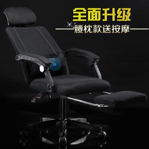 <span class=H>电脑</span>椅 <span class=H>家</span>用电竞椅可躺办公椅网布<span class=H>椅子</span>人体工学椅升降转椅职员椅