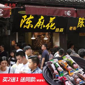 重庆特产磁器口陈昌银陈麻花小麻花零食品袋装网红小吃成人款休闲