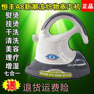 恒丰A8手持式多功能电熨斗家用新潮流织物蒸汽机<span class=H>挂烫机</span>熨刷文峰