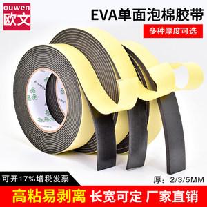 强粘力EVA黑色海绵单面胶带 防震泡沫密封条2-3-5-10MM厚 宽度任切 可定做 隔音缓冲防撞单面带胶贴泡棉胶带