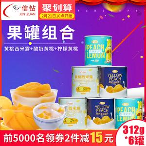 信钻酸奶黄桃西米露水果黄桃罐头多口味混合装312g*6罐 多省包邮