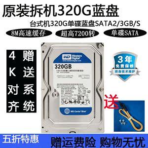 西数单碟320G台式机械<span class=H>硬盘</span>串口SATA电脑机械蓝盘支持监控固态扩容