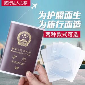 5个6.8元护照<span class=H>保护套</span>透明防水旅行通行证件<span class=H>壳</span>护照包机票护照夹收纳
