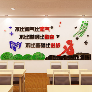 校园励志标语3d立体墙贴学校班级文化墙<span class=H>贴画</span>教室布置装饰创意贴纸