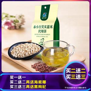 蓝之灵 红豆薏米茶 赤小豆薏仁茶苦荞<span class=H>大麦茶</span>叶非水果花茶组合男女