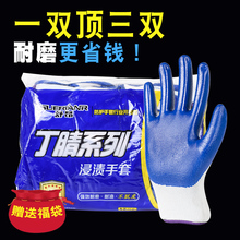 Glove labor protection and wear-resisting work men's site work tape leather skid-proof waterproof dipping rubber NBR breathable thin section