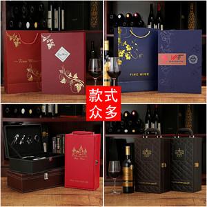 通用双支装<span class=H>红酒</span>盒<span class=H>红酒</span><span class=H>包装盒</span>定制葡萄酒<span class=H>礼盒</span><span class=H>红酒</span>皮盒2支<span class=H>纸盒</span>高档