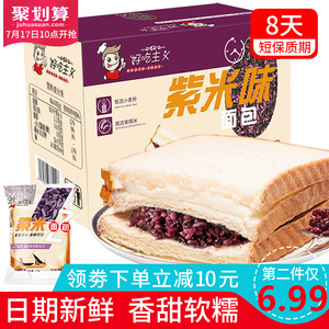 紫米面包黑米夹心奶酪吐司切片蛋糕营养早餐整箱 休闲零食品<span class=H>糕点</span>