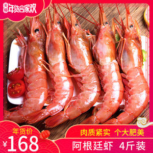 进口阿根廷红虾2kg 南美超大<span class=H>对虾</span> 新鲜海捕船超大虾4斤过年送礼