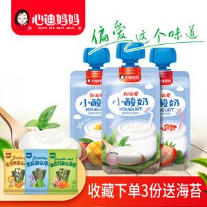 心迪妈妈小酸奶常温十月婴儿130g*8袋装宝宝酸奶一岁送婴幼儿辅食