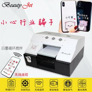 beautyjet A4浮雕玻璃手机壳UV<span class=H>打印机</span>平板万能小型证卡皮革金属