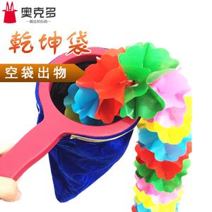 乾坤袋 大号 空袋出花可出任何物品 儿童舞台表演玩乐 魔术道具