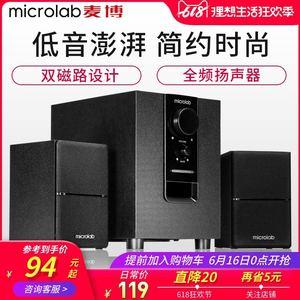 Microlab/<span class=H>麦博</span> M100电脑<span class=H>音箱</span> 笔记本台式电脑音响 2.1低音炮影响