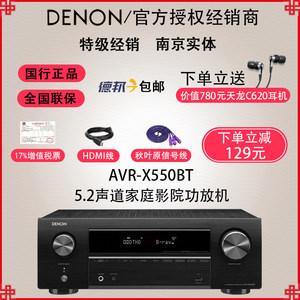 Denon/天龙 AVR-X550BT X1500H X1400H X2400H X3400H X4400H<span class=H>功放</span>